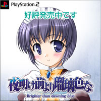 PlayStation2専用ソフト『夜明け前より瑠璃色な-Brighter than dawning blue-』は12月7日発売予定です。