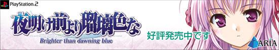 PlayStation2専用ソフト『夜明け前より瑠璃色な-Brighter than dawning blue-』は好評発売中です。